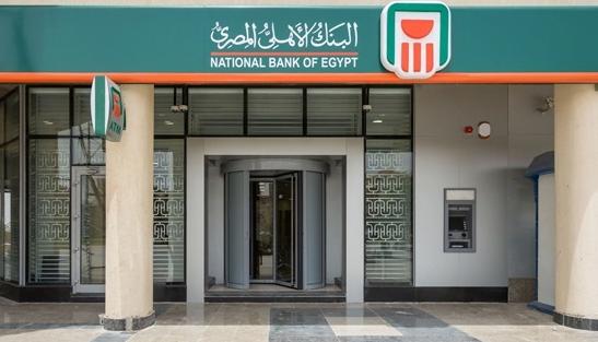 (هنا) فائدة البنك الاهلى 2020 { فوائد البنك الشهرية علي الشهادات و الودائع و حساب التوفير }