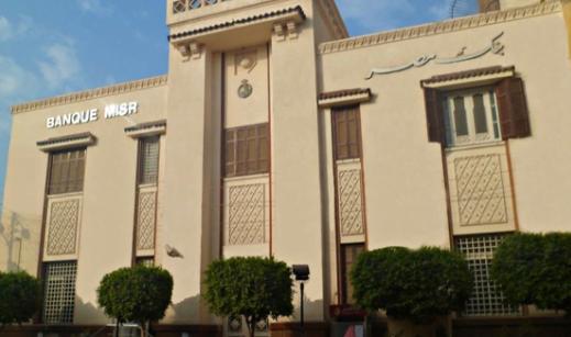 افضل البنوك المصرية