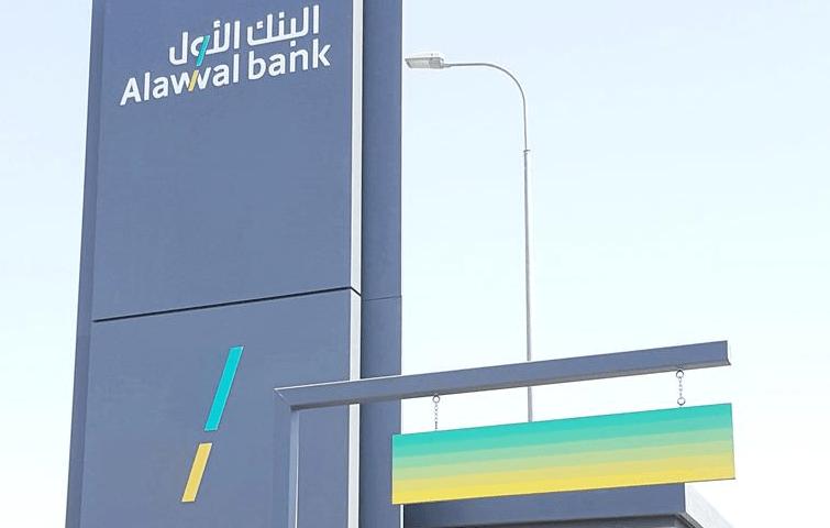 ترتيب افضل البنوك السعودية