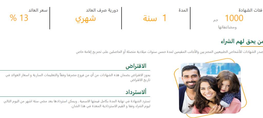 شهادات البنك الاهلى المصرى ذات العائد الشهرى ( المجموعة ب )