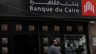 فرع بنك القاهرة ، مصر (رويترز) - مواعيد العمل الرسمية للبنوك