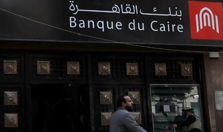 مواعيد العمل الرسمية للبنوك 2020 ( البنك الاهلي و بنك مصر )  في الأيام العادية