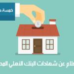 """""""هنا كيفية"""" الاستعلام عن شهادات البنك الأهلي المصري 2020 (المجموعة ب و مجموعة ج )"""