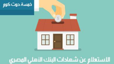 الاستعلام عن شهادات البنك الأهلي المصري