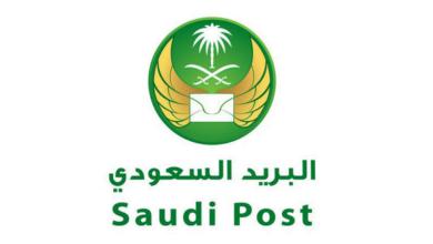 دوام البريد السعودي