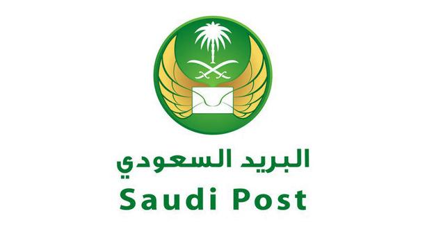 مواعيد دوام البريد السعودي 1441 – 2020( هل البريد السعودي مفتوح )سأجيب علي سؤالك!