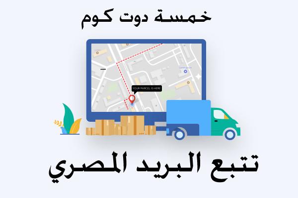 تتبع البريد المصري تطبيق جديد من البريد المصري لـ تتبع الشحن وحساب تكاليف الشحن خمسة