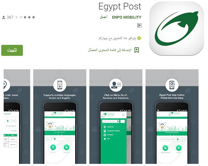 تطبيق تتبع الشحن Egypt post