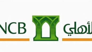 فتح حساب في البنك الاهلي التجاري السعودي