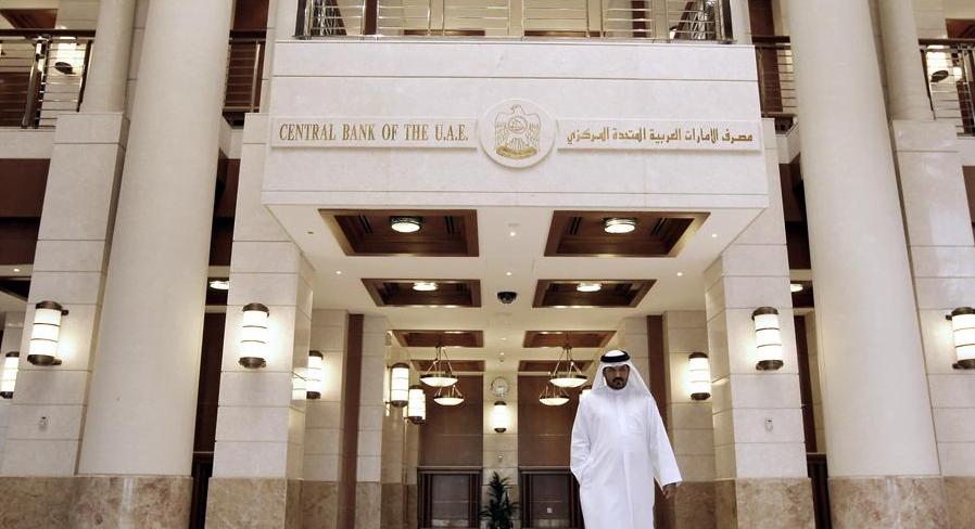 البنوك في الإمارات - المصرف المركزي الاماراتي