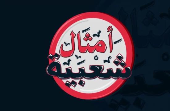 امثال شعبية مصرية عن قلة الاصل والندالة