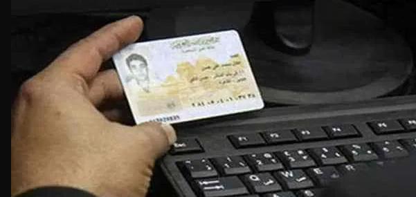 تغيير محل الإقامة في بطاقة الرقم القومي