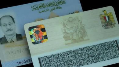 تغيير محل الاقامة فى بطاقة الرقم القومى