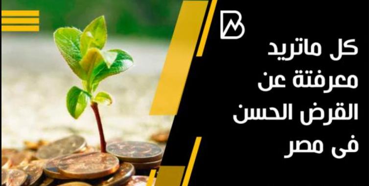 رقم تليفون الجمعية الخيرية الإسلامية للقروض