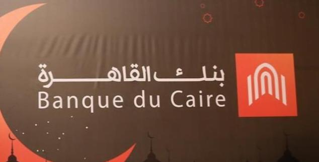 رقم خدمة عملاء بنك القاهرة