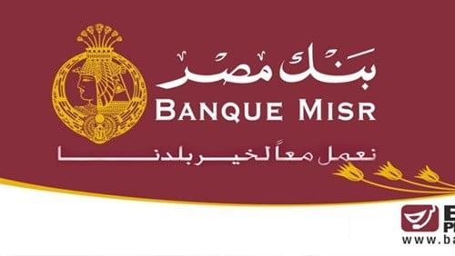 رقم خدمة عملاء بنك مصر