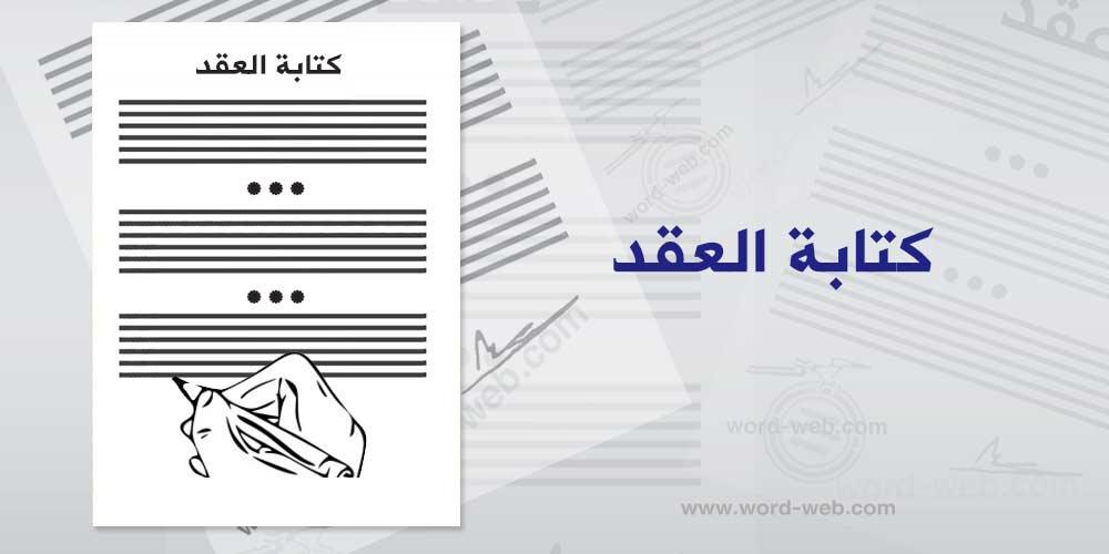 نموذج صيغة عقد شراكة Doc في مصر جاهز للطباعة 2021 خمسة