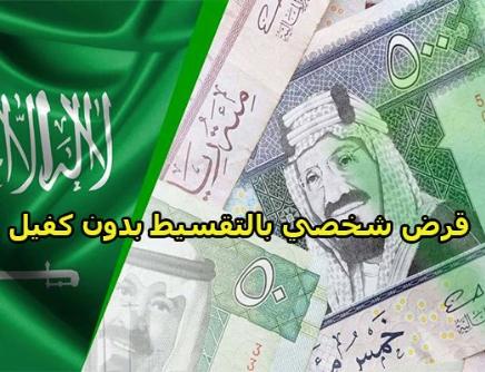 الحصول علي قرض شخصي بالتقسيط بدون كفيل للمقيمين بالسعودية خمسة