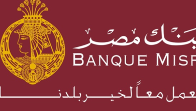 رقم حسابي في بنك مصر