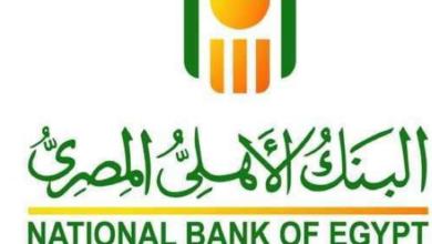 شهادات ادخار البنك الاهلى