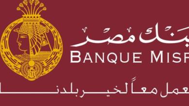 فوائد بنك مصر
