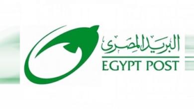 وظائف البريد المصري